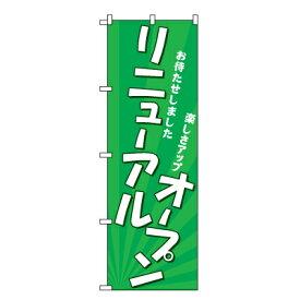 リニューアルオープン のぼり旗