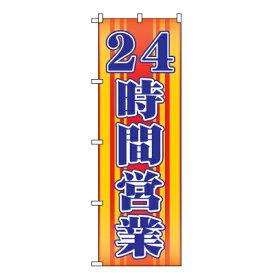 24時間営業 のぼり旗