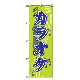 カラオケ のぼり旗