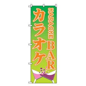 カラオケBAR のぼり旗