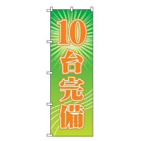 10台完備 のぼり旗