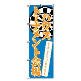 ハウストーナメント会場 のぼり旗