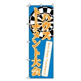 ハウストーナメント大会 のぼり旗