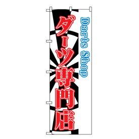ダーツ専門店 のぼり旗