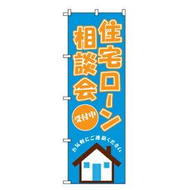 住宅ローン相談会 のぼり旗