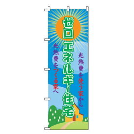 ゼロエネルギー住宅 のぼり旗