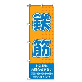 鉄筋【名入れ】 のぼり旗