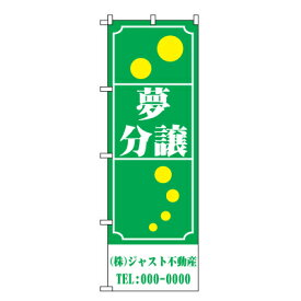 夢分譲【名入れ】 のぼり旗