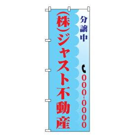 分譲中【名入れ】のぼり旗