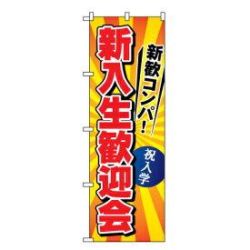 新入生歓迎会 のぼり旗