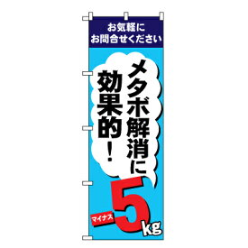 メタボ解消-5kg のぼり旗