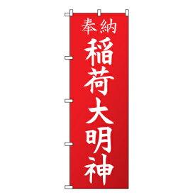 学業成就 のぼり旗