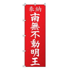 不動明王 のぼり旗
