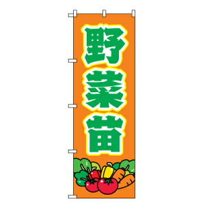 野菜苗 のぼり旗