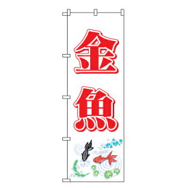 金魚 のぼり旗