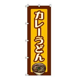 カレーうどん のぼり旗