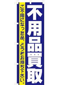 不用品 のぼり旗(青)