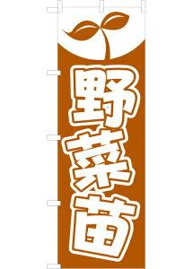 野菜苗 のぼり旗(茶色)