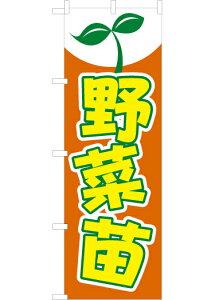 野菜苗 のぼり旗(オレンジ)
