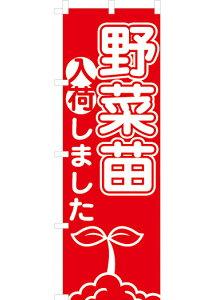 野菜苗 のぼり旗(赤)