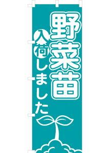 野菜苗 のぼり旗(水色)