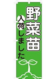 野菜苗 のぼり旗(緑)