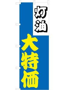 灯油 のぼり旗(青)