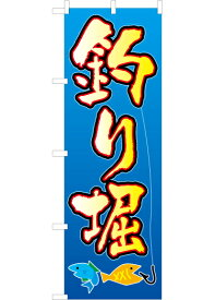 釣り堀  のぼり旗(青)