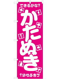 かたぬき のぼり旗(ピンク)