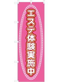 エステ体験実施中 のぼり旗 (ピンク)