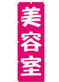 美容室 のぼり旗 (ピンク)