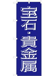 宝石・貴金属 のぼり旗(青)