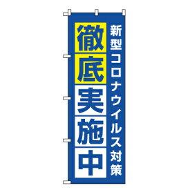 コロナウイルス対策徹底実施中 のぼり旗(青)