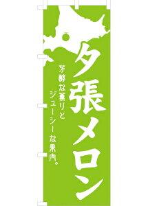 夕張メロン(黄緑) のぼり旗