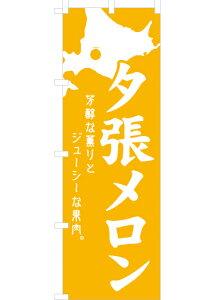 夕張メロン(黄色) のぼり旗