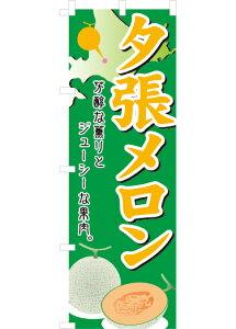 夕張メロン(緑) のぼり旗