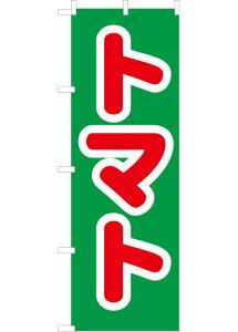 トマト(緑) のぼり旗