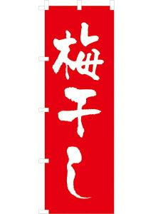 梅干し(赤) のぼり旗