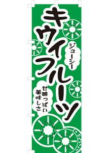 キウイフルーツ(緑) のぼり旗