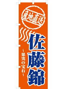 産地直送 佐藤錦(オレンジ) のぼり旗