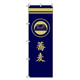 蕎麦 のぼり旗