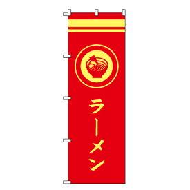 ラーメン のぼり旗