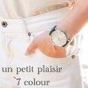 シンプルフェイスが可愛い腕時計 レディース ペア レザー カラバリ豊富 un petit plaisir アンプチプレジール