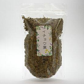 イチョウ葉茶 乾燥 お茶 薬膳 茶 薬膳酒 健康食品 健康 美容 薬膳料理 ギフト