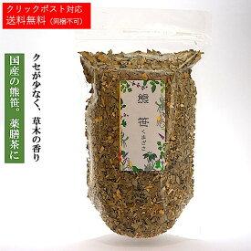 熊笹茶 クマザサ 乾燥 お茶 薬膳 茶 薬膳酒 健康食品 健康 美容 薬膳料理 ギフト【SS】