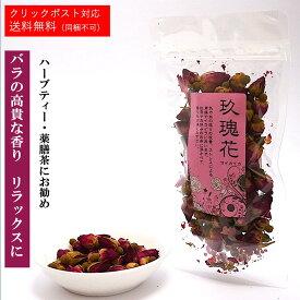 玖瑰花茶 マイカイカ 乾燥 お茶 薬膳 茶 健康食品 健康 美容 薬膳料理【SS】