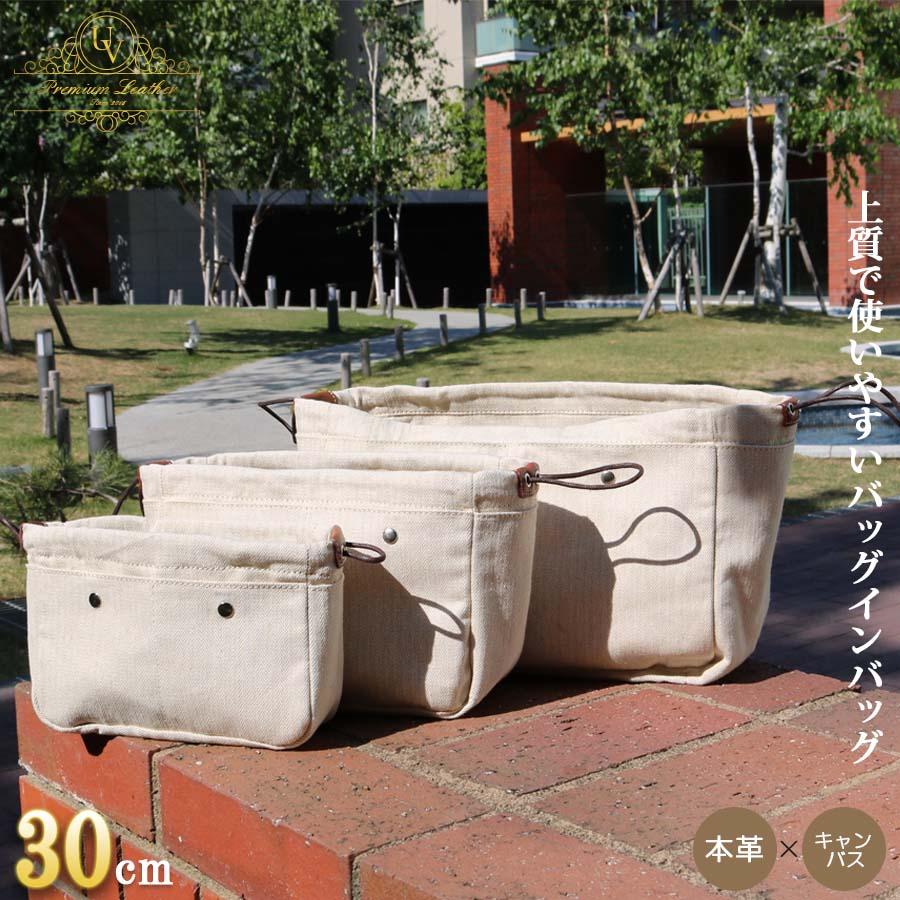 バッグインバッグ30cm インナーバッグ ガーデンパーティ36cm ピコタンgm ボリード37cmにピッタリ baginbag キャンバスと本革の高級感あふれるデザイン 収納バッグ ポーチ インナーバッグ