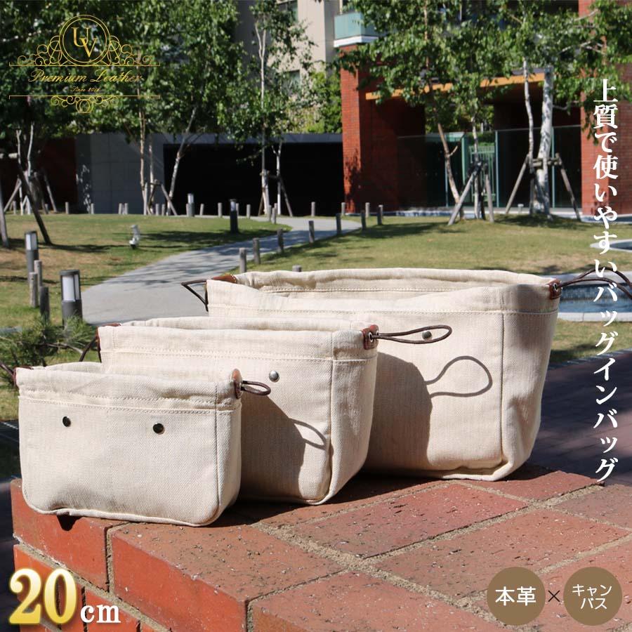 バッグインバッグ20cm インナーバッグ ピコタンpmサイズ ボリード27cm にピッタリ baginbag ガーデンパーティーにも キャンバスと本革の高級感あふれるデザイン 収納バッグ ポーチ インナーバッグ