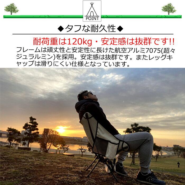 アウトドアチェア-UNWINDonceinawhile-耐荷重120kg収納バッグ付き公園キャンプスポーツ観戦におすすめ