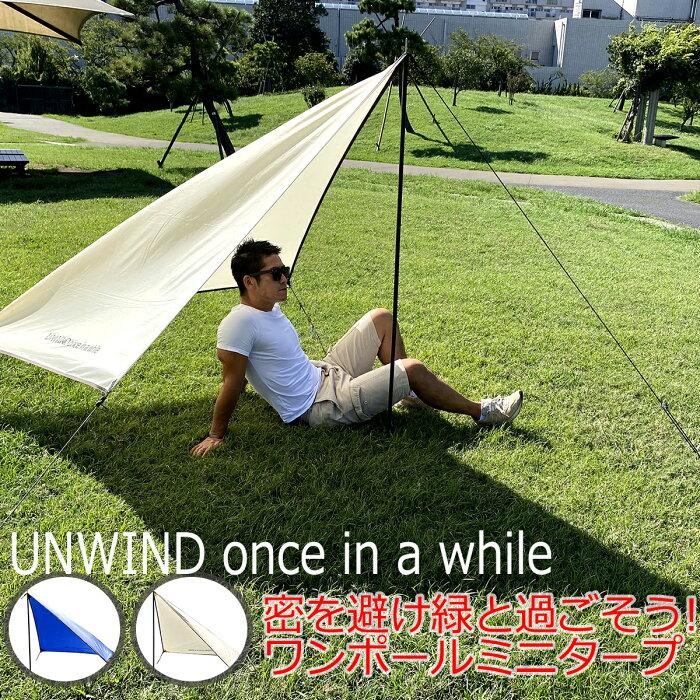 野外で簡単に設置できるコンパクトミニタープ ONEPOLEMINITARPワンポールミニタープ-UNWINDonceinawhile-